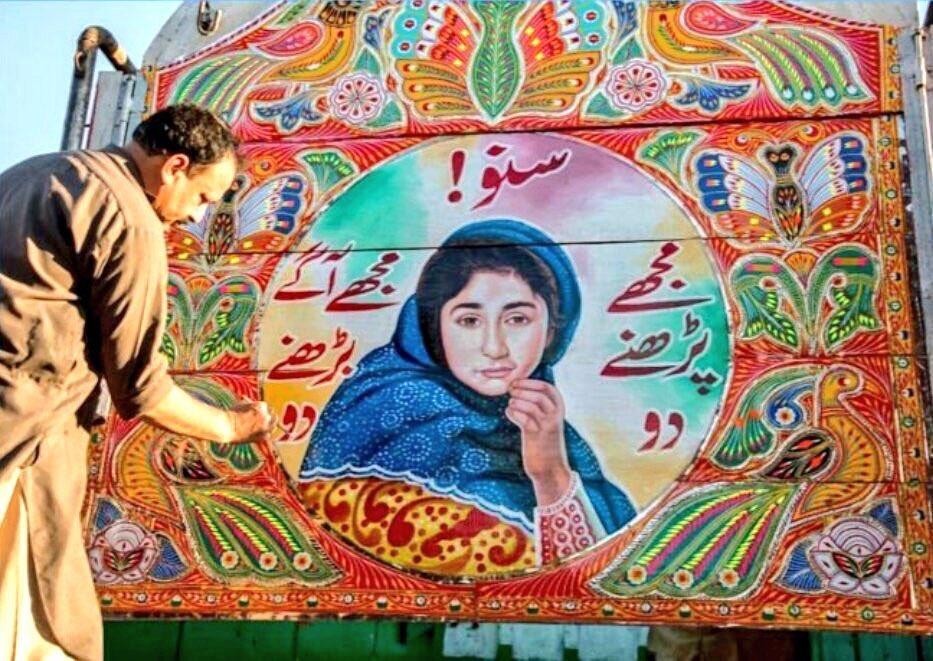 If u educate a man,u educate an individual. But if u educate a woman,u educate a nation #کم_سے_کم_١٢_جماعتیں