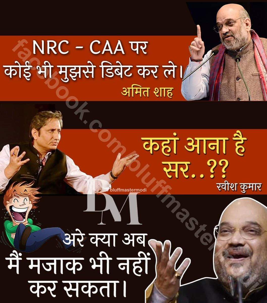 #CAA #CAA_NRC_NPR_से_आज़ादी #CAA2019 #CAA_NRC_Protests #CAAProtests #NRC_CAA_Protest #NRC_CAA_Protests #ShaheenBagh #ShaheenBaghTruth #SupremeCourt #IndiaSupportsCAA #IndiaAgainstCAA_NRC #BJPLeDoobi #BjpMuktBharat