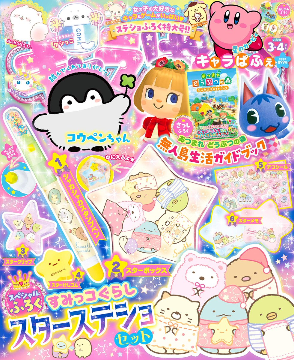 Animal Crossing: New Horizons will be featured on キャラぱふぇ Vol.77, releasing February 1st. Hopefully, this means we'll get more news, but we'll be sure to be on the lookout.