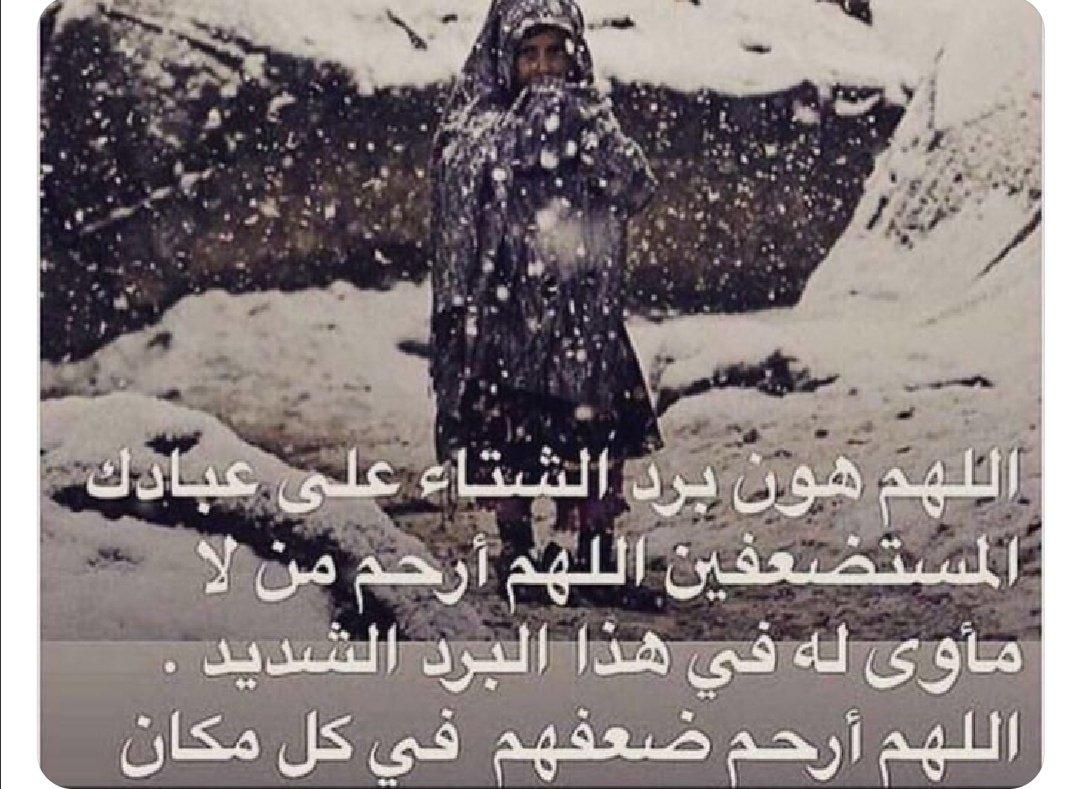 مجموعة صور لل شعر عن الشتاء والمطر تويتر