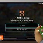 switchが香川県の条例に対応したらこうなるかも!?