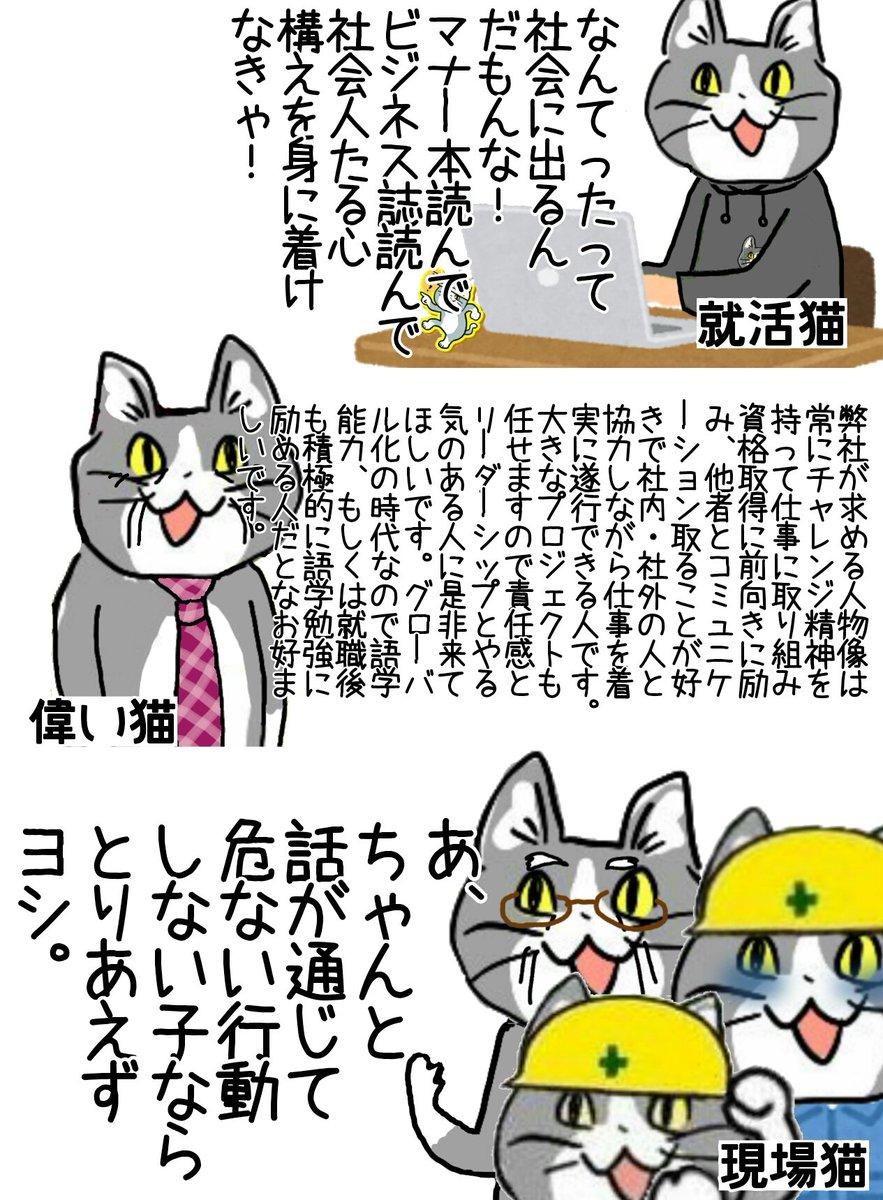 現場の求めるもの #現場猫