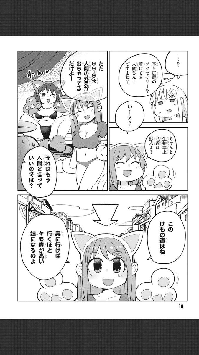 レビュアーズ ネタバレ 種族 異