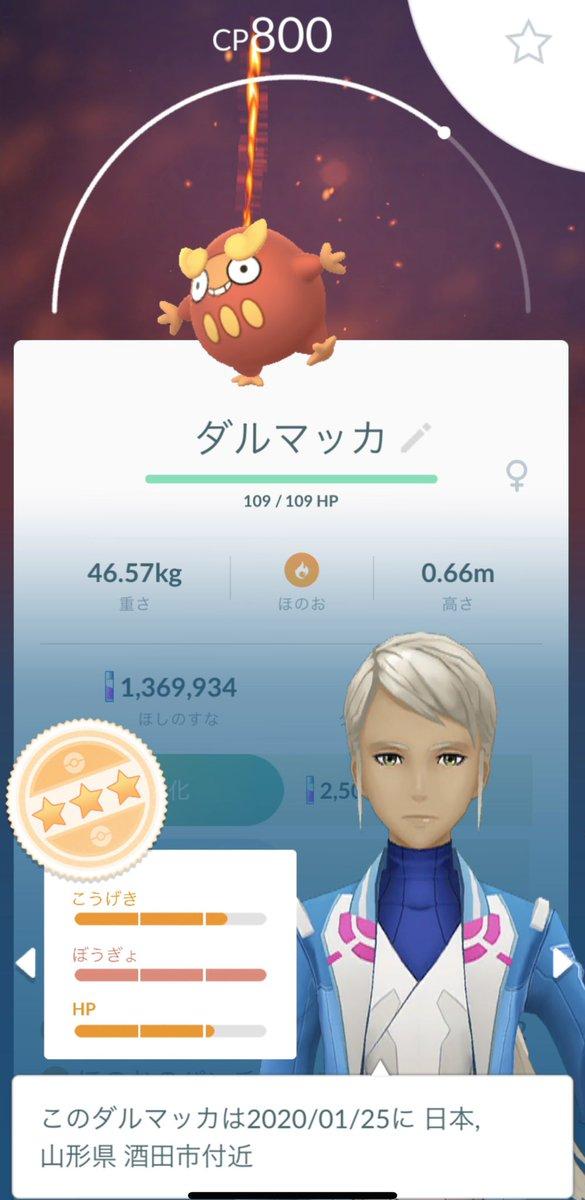 フレンド ポケモン 山形 go