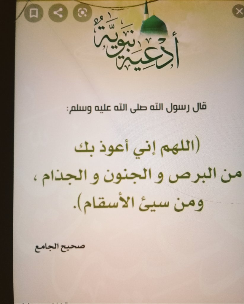 اعوذ بالله من البرص