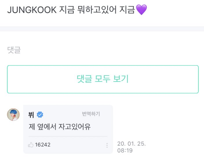 V on Weverse ARMY : JUNGKOOK what are you doing now? 💜V : Sleeping next to me @BTS_twt #BTS