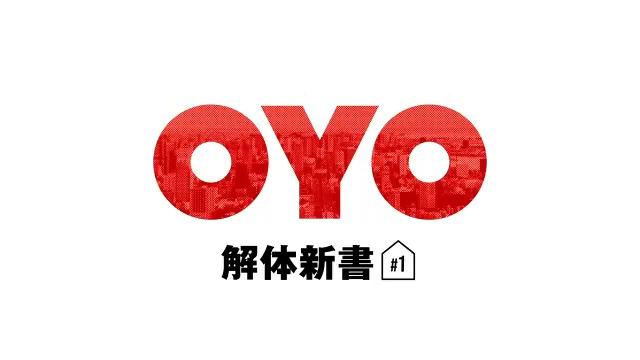 「OYOは、なぜヤフーと「離婚」したのか?」2019年末、ヤフーとの合弁を解消した不動産テックの「OYO」。200都市撤退、2000人リストラなど報道の真相は。経営幹部に直撃。本編動画視聴▶️