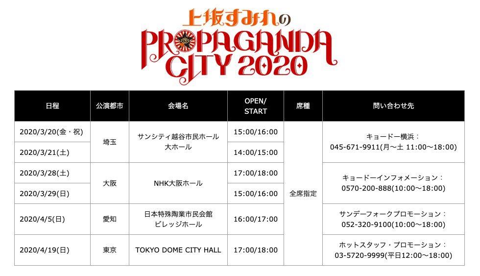 上坂すみれ「上坂すみれのPROPAGANDA CITY 2020」  東京・TOKYO DOME CITY HALL公演のチケットは【予定枚数終了】いたしました! ありがとうございます♡  ✅チケット情報はこちら… https://t.co/kNWTa7peUQ