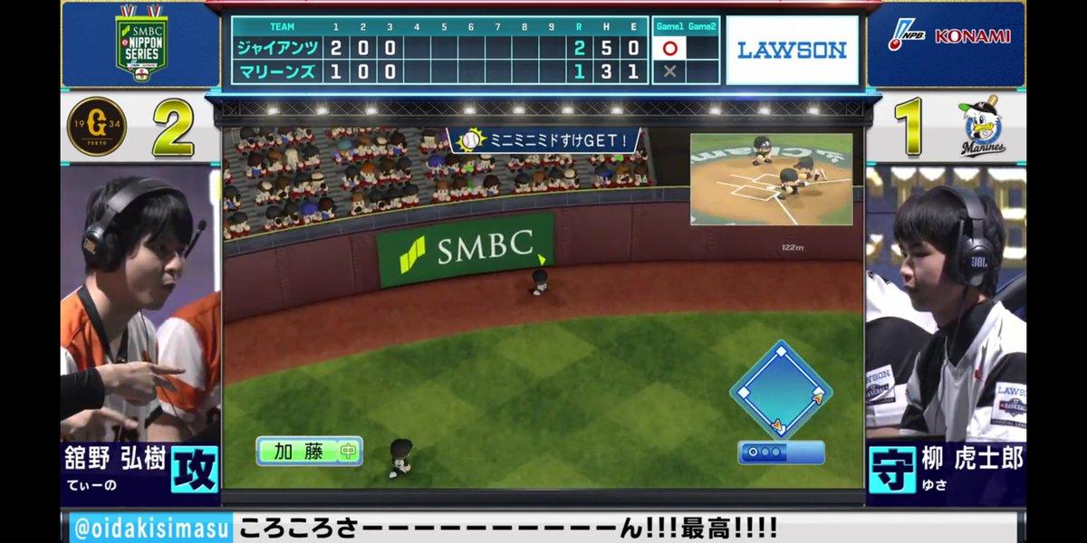 キャンペーン  SMBC e日本シリーズ(▶️https://t.co/LaTRa0vF5z)で 巨人 舘野選手の打球がSMBC看板直撃❗️ ぬいぐるみを抽選でプレゼント  1⃣… https://t.co/PFO48TDGKg