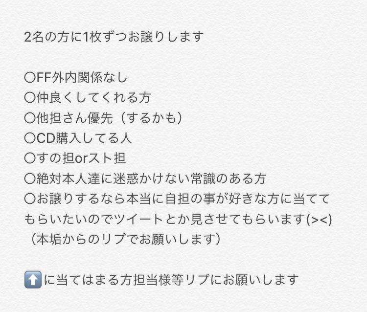 会 Sixtones ハイタッチ