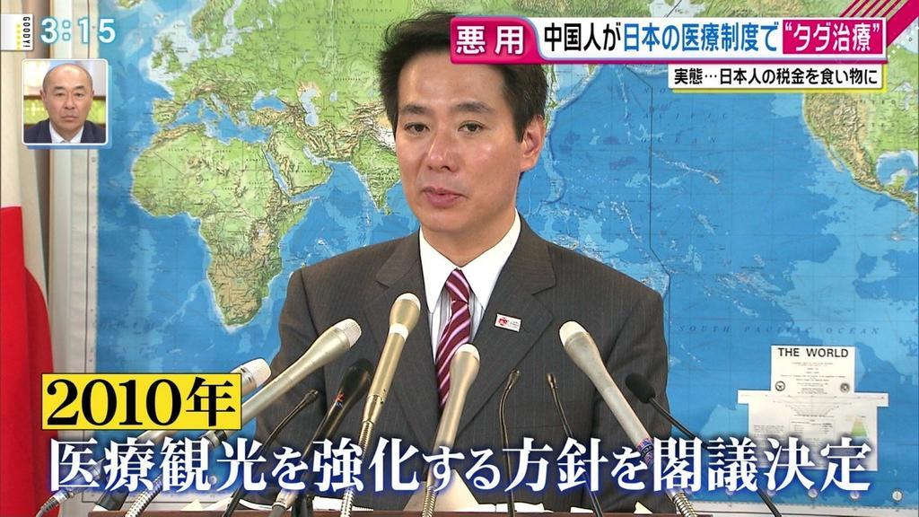 日本の健康保険が外国人に悪用される原因を作ったのは、これ。