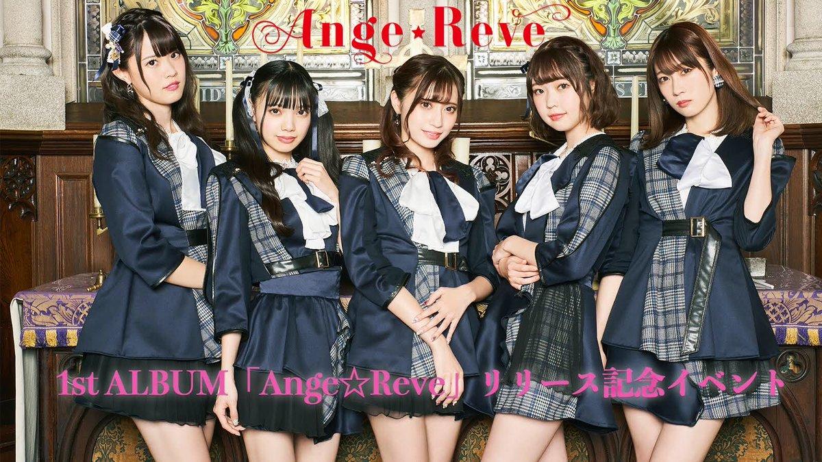 Ange☆Reve大阪到着しました❣️1st ALBUM「Ange☆Reve」リリースイベント/もりのみやキューズモールBASE1部13:00〜2部16:00〜両部ともメンバーがMCでお知らせした曲のみ静止画撮影可能📸可愛く撮れた写真は#あんじゅれフルアルバム0219をつけて拡散してね🥳