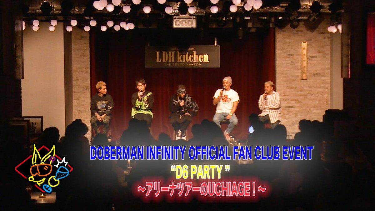"""本日20時配信📺DOBERMAN INFINITY OFFICIAL FAN CLUB EVENT """"D6 PARTY"""" ~アリーナツアーのUCHIAGE!~🎊ツアーを完走したD.IがD6の皆さんと思い出話やツアーにまつわるクイズで大盛り上がりしたFCイベント🎶11/30の東京公演の様子をお届け🌟"""