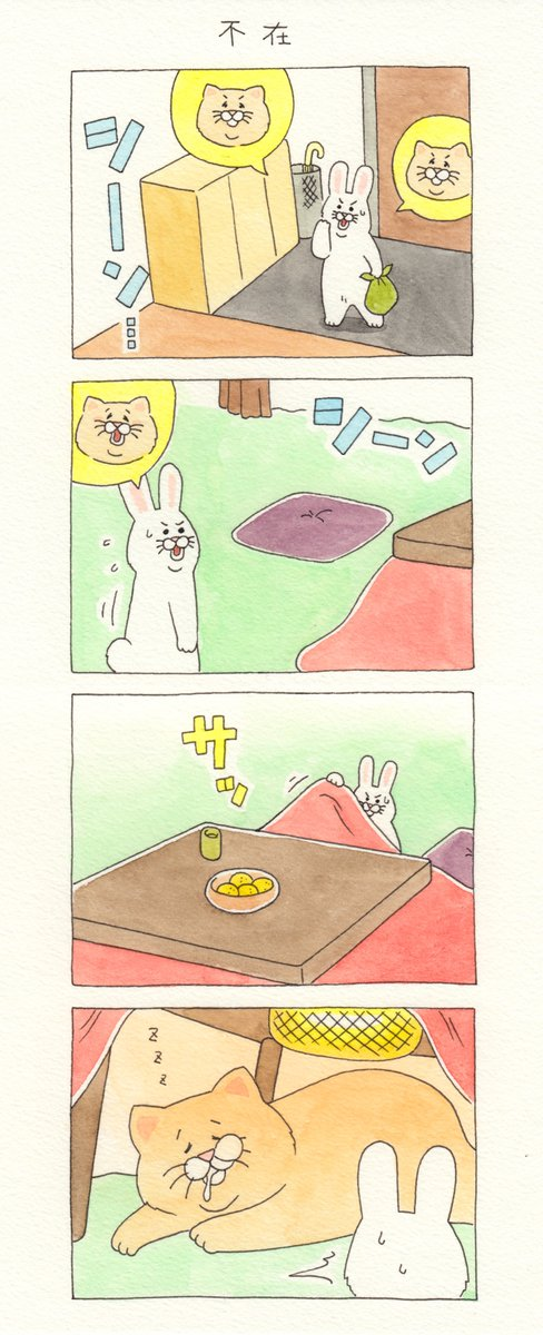 4コマ漫画ネコノヒー「不在」/Kotatsu       単行本「ネコノヒー3」発売中!→