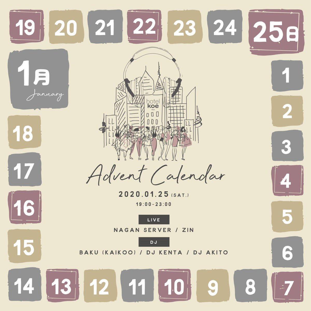 TONIGHT🕺💃1/25 Advent Calendar19:00-23:00¥1,000/1DLIVENAGAN SERVERZINDJBAKU(KAIKOO)DJ KENTADJ AKITO【タイムテーブル公開】19:00-20:00 DJ AKITO20:00-20:30 ZIN20:30-21:30 DJ KENTA21:30-22:00 NAGAN SEVER22:00-23:00 BAKU(KAIKOO)