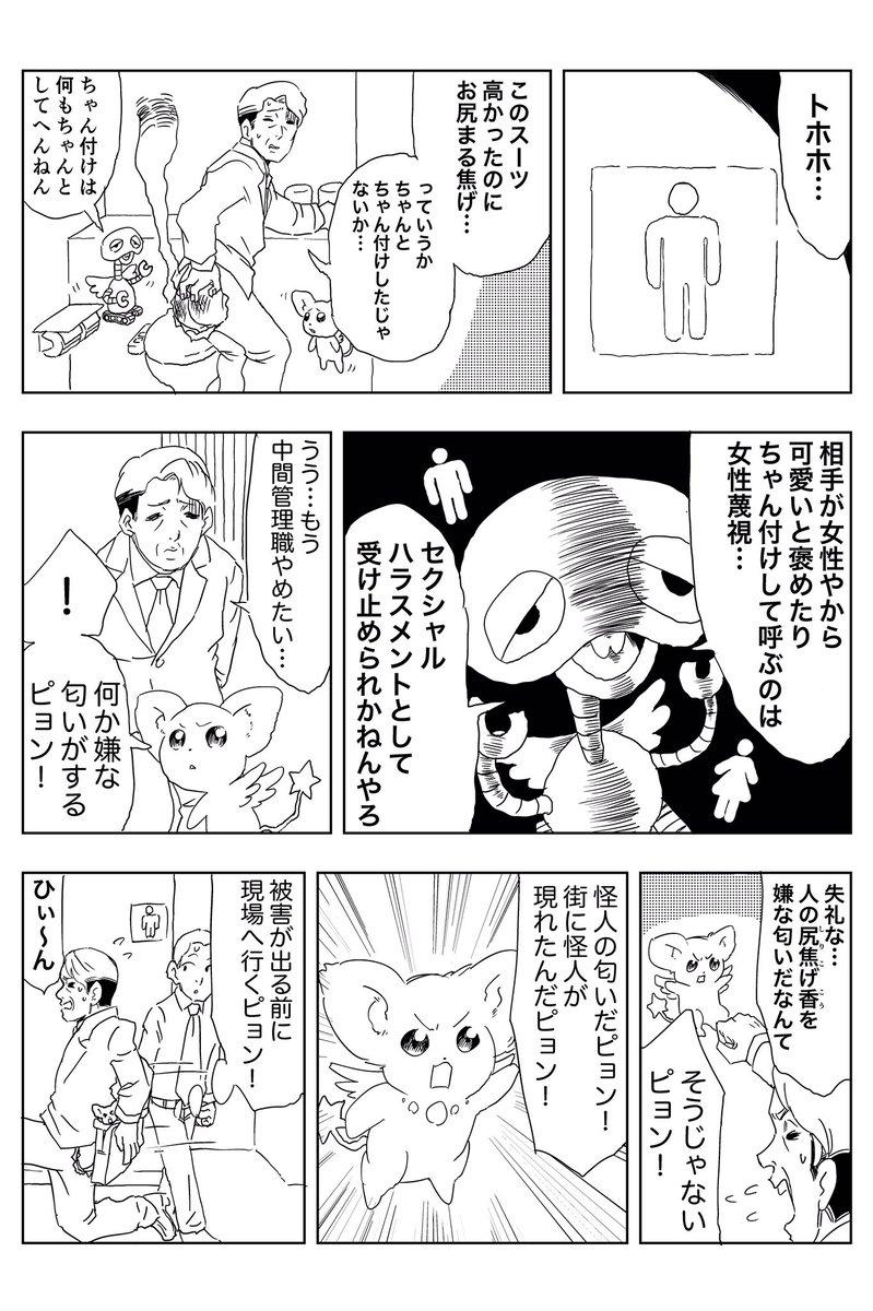おじさんがパワハラについて学ぶ漫画(2/3)