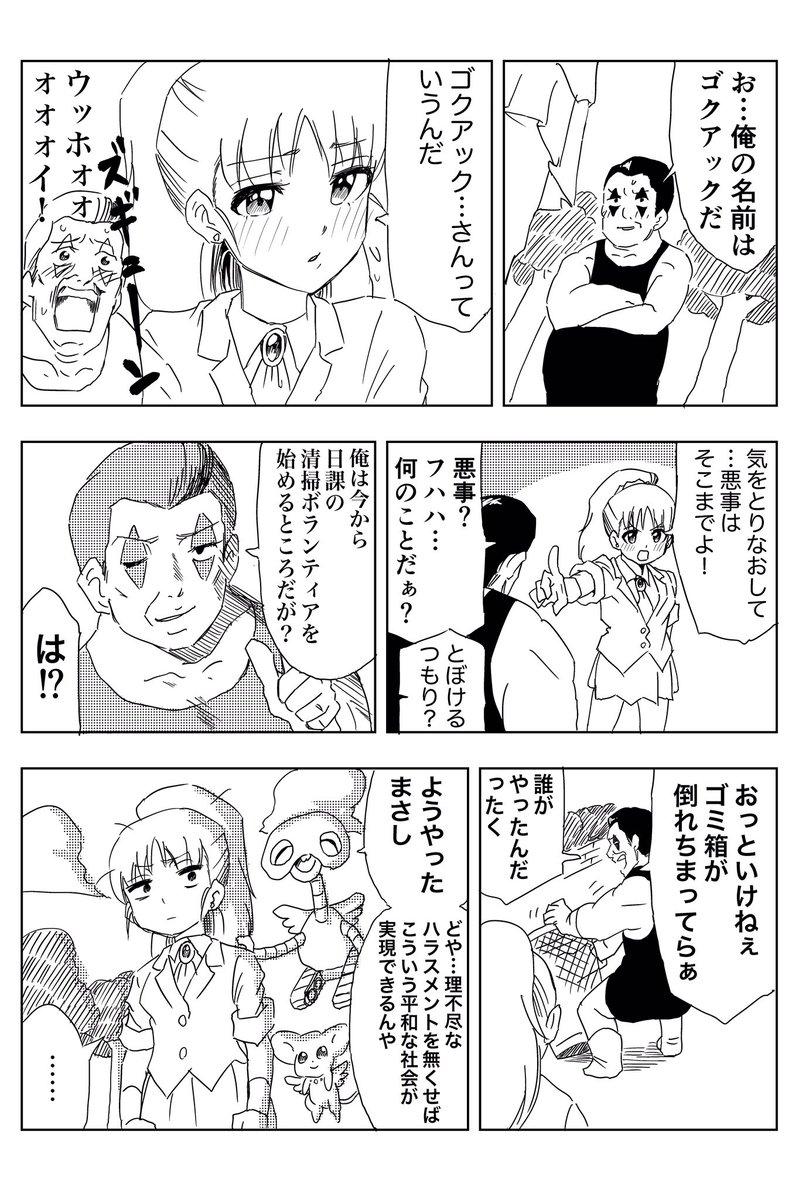 おじさんがパワハラについて学ぶ漫画(3/3)終