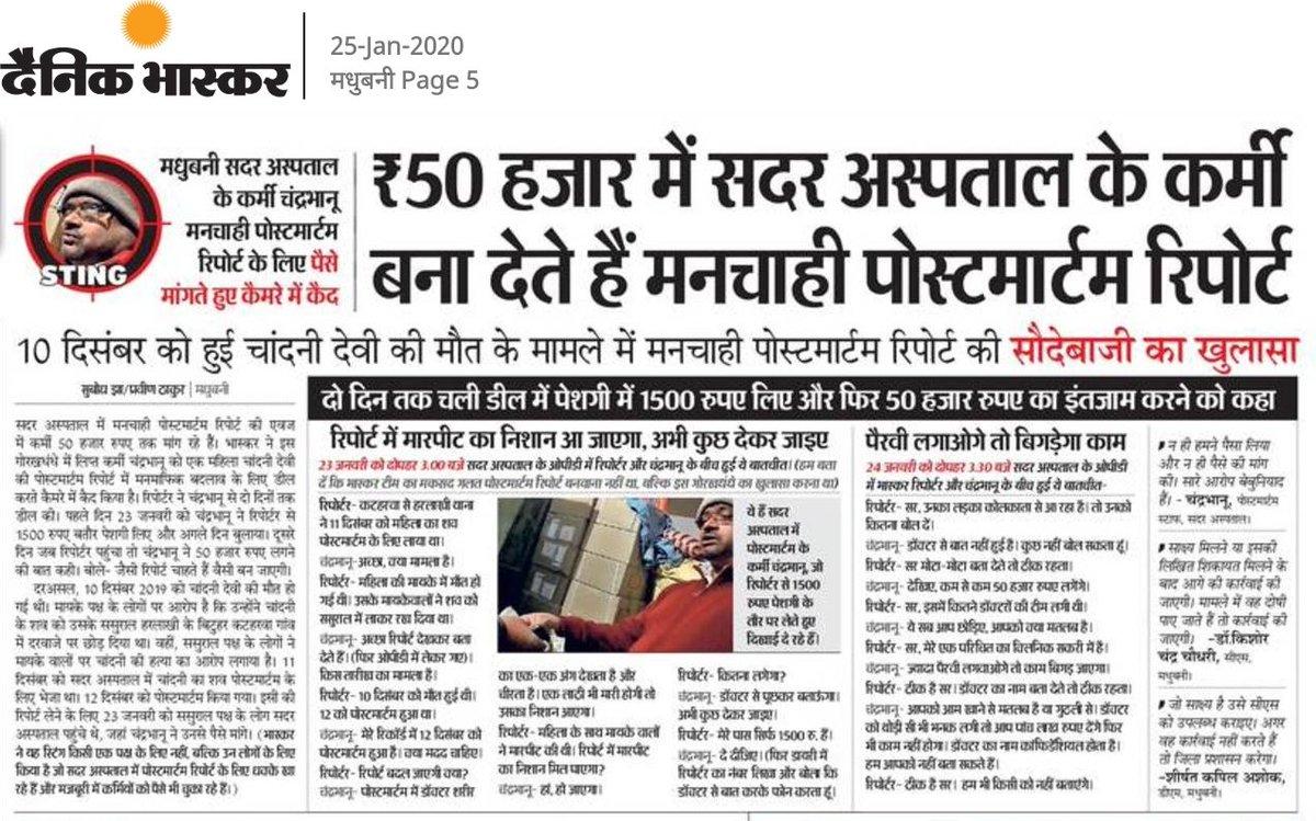 मधुबनी में सदर अस्पताल लाश पर करते है डील.....जिय हो बिहार के स्वास्थ्य विभाग। @PMOIndia @NitishKumar @mangalpandeybjp  @SushilModi https://t.co/q9PLUn4wP6