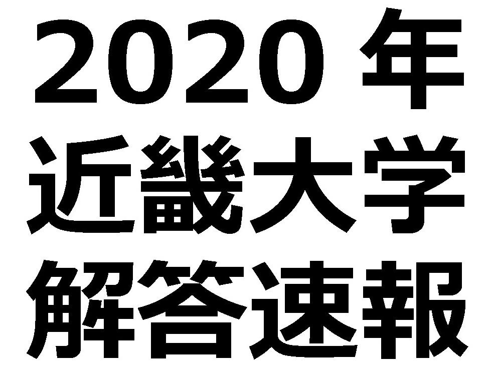 近畿 大学 解答 速報 2020