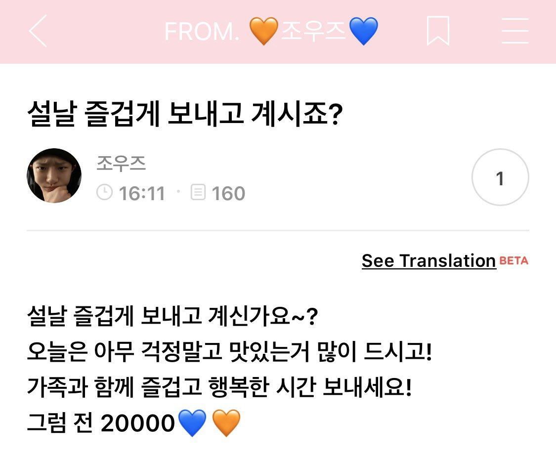 RT @x1fancafe: ♡조승연♡  2020.01.25 설날 즐겁게 보내고 계시죠? #조승연 #choseungyoun #スンヨン https://t.co/EWnQG1Or9R