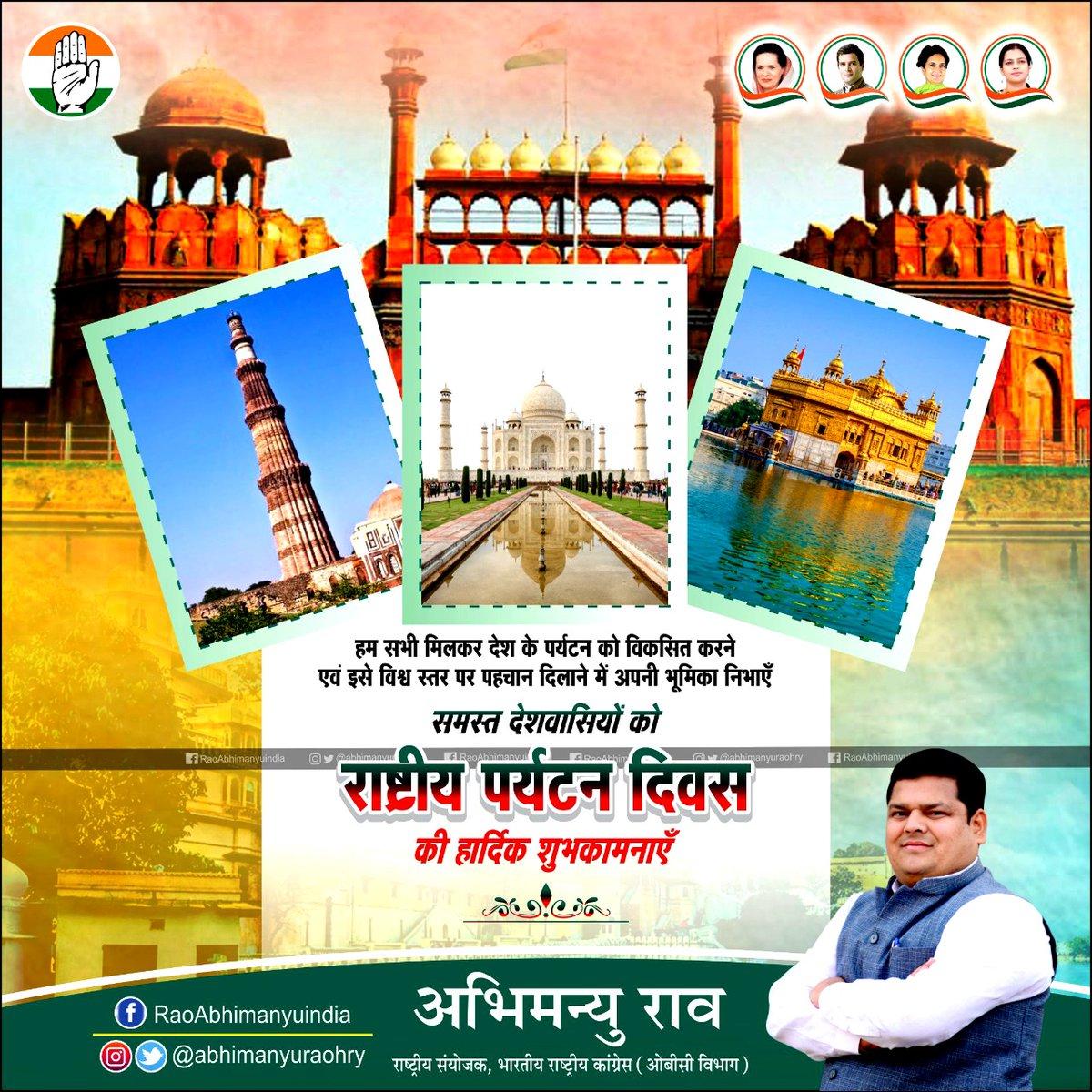 समस्त देशवासियों को #राष्ट्रीय_पर्यटन_दिवस की हार्दिक शुभकामनाएँ  #NationalTourismDay  #Tourism