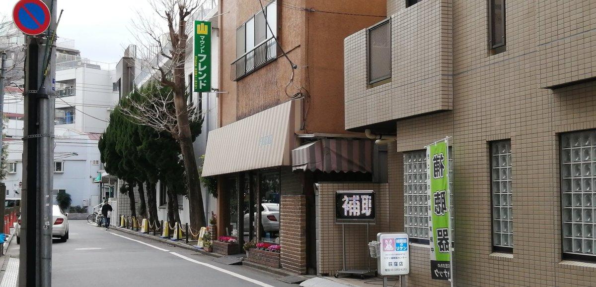 "roadman@65.1kg on Twitter: ""中野まで帰ってきたけど、明治、早稲田 ..."