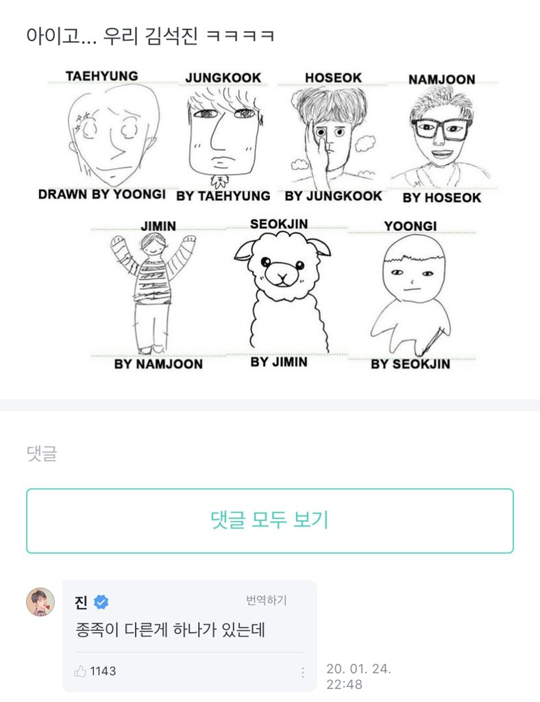 weverse 20200124 @bts_twt  op: aigoo.. our kim seokjin hahahaha  seokjin: there's one that's another species..