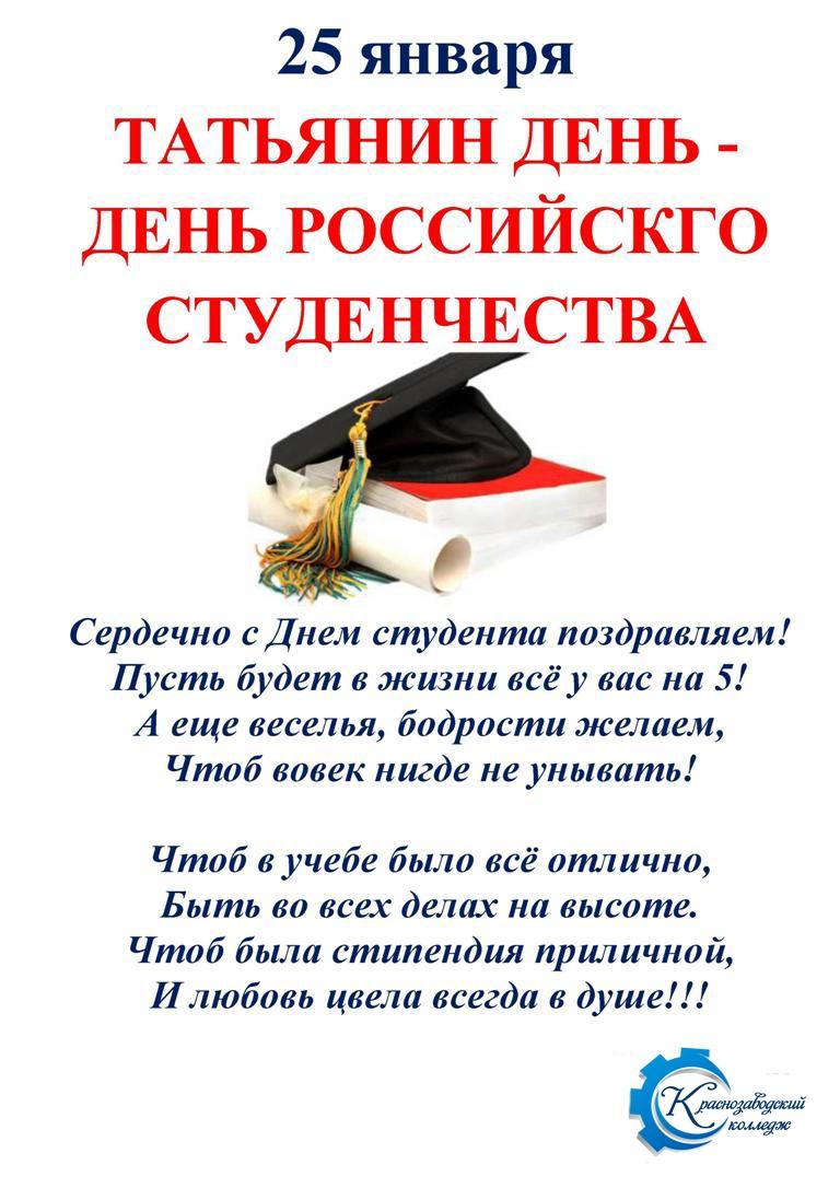День студентов поздравление официальное