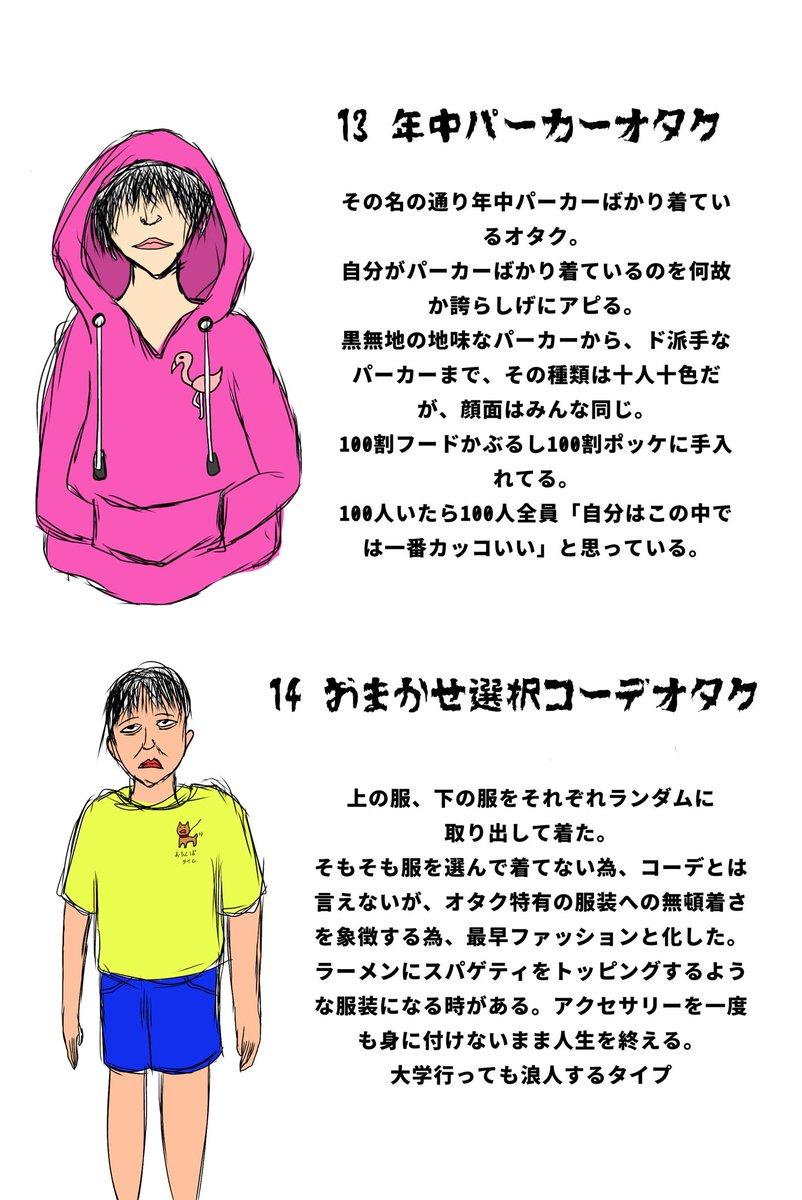 オタクファッション図鑑No.3 (終)