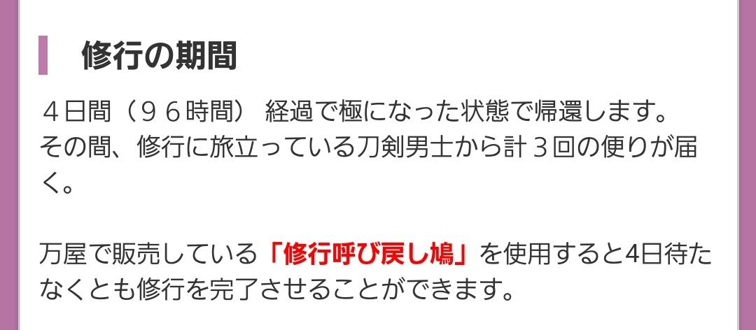 @aoi__2004 刀剣乱舞の攻略サイトの記事だけど4日間って書いてある…