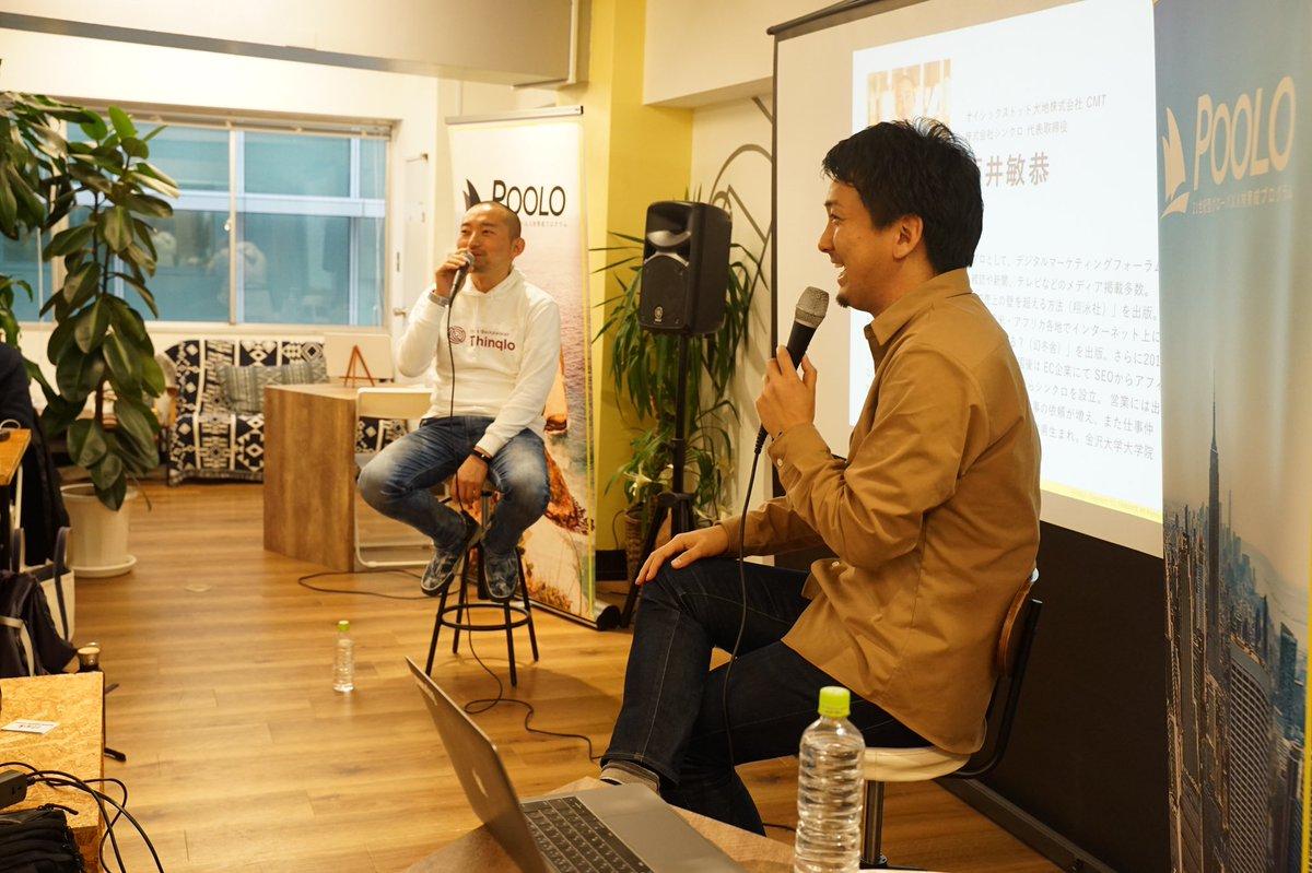 シンクロ代表の西井敏恭さんを講師に呼んで、マーケティングについての講義。オイシックスのマーケティング責任者としても活躍している西井さんの言葉は、説得力がありすぎました。しかも、訪問140ヵ国のガチ旅人...旅の経験がなぜマーケティングに活かせるのか?具体的に語りました。#POOLO