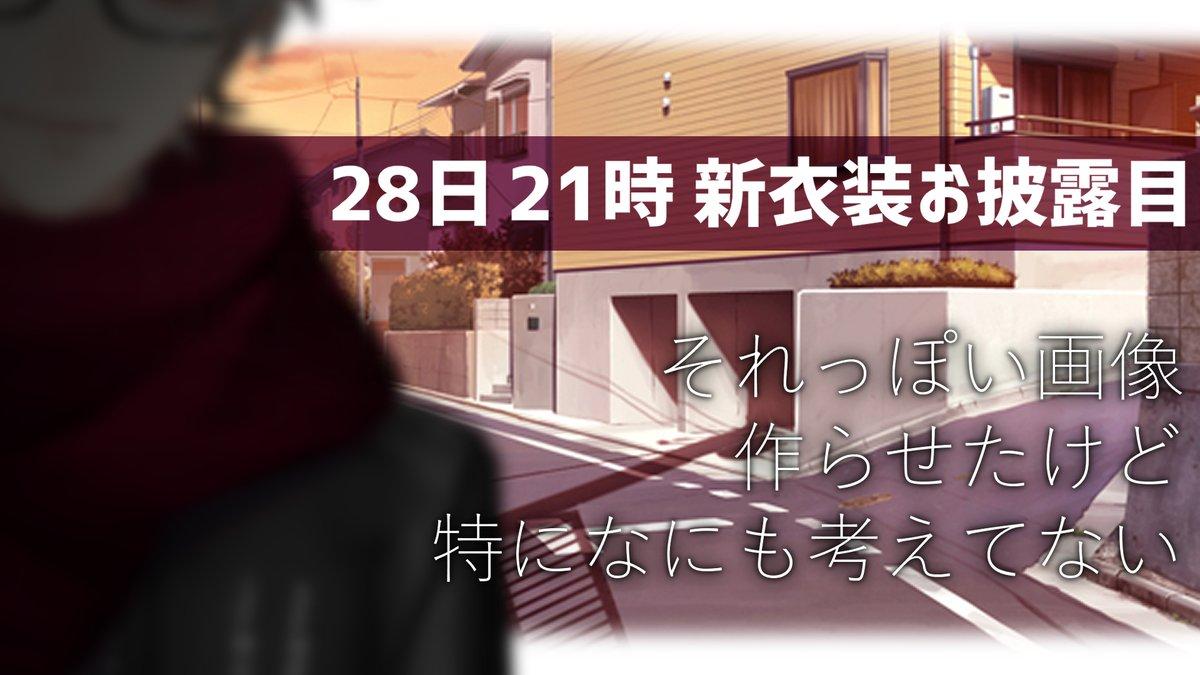 28日21ジから着替える