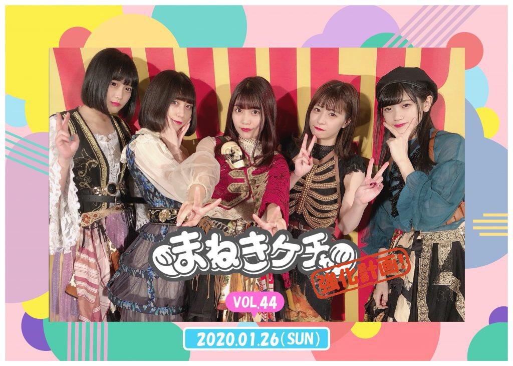【お知らせ】明日1/26はまねきケチャ、渋谷カルチャーカルチャーにて『まねきケチャ強化計画vol43/44』を開催!若干の当日券も販売予定です。アコースティックライブでは久しぶりのあの曲も披露♪ 是非是非遊びに来てください。… https://t.co/ZIppyKNptB