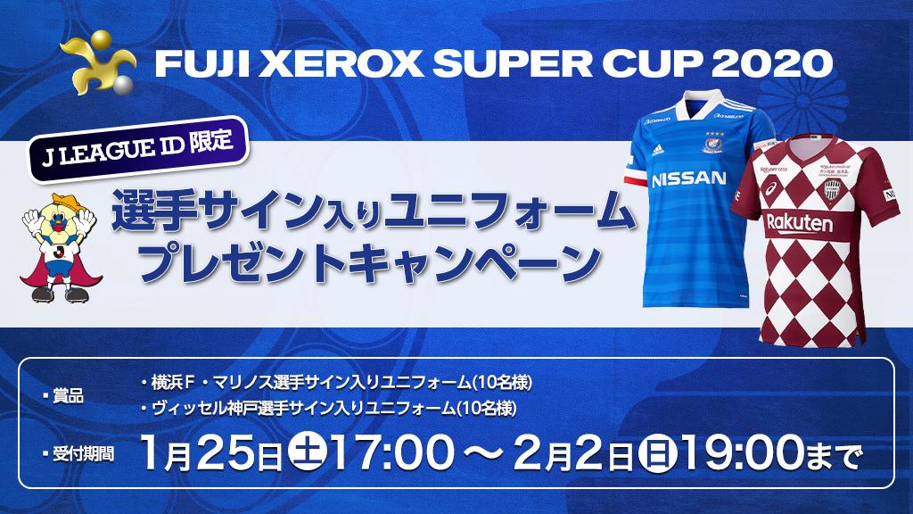 / サイン入りユニフォームをプレゼント \  FUJI XEROX SUPER CUP 2020の開催を記念して、横浜F・マリノスとヴィッセル神戸の選手サイン入りユニフォームを合計20名様にプレゼント  応募期間は1月25… https://t.co/1Jz3frEsaj