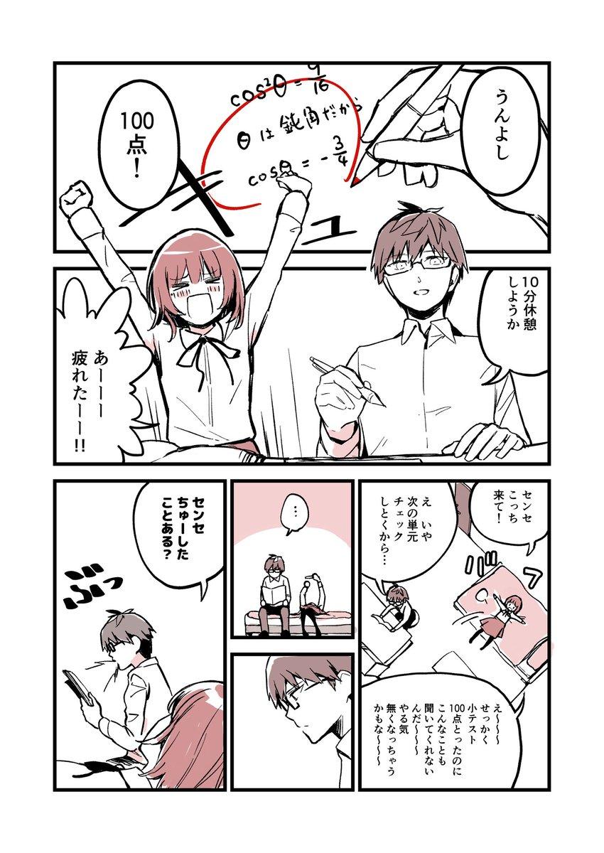 とある家庭教師の恋(1/2)
