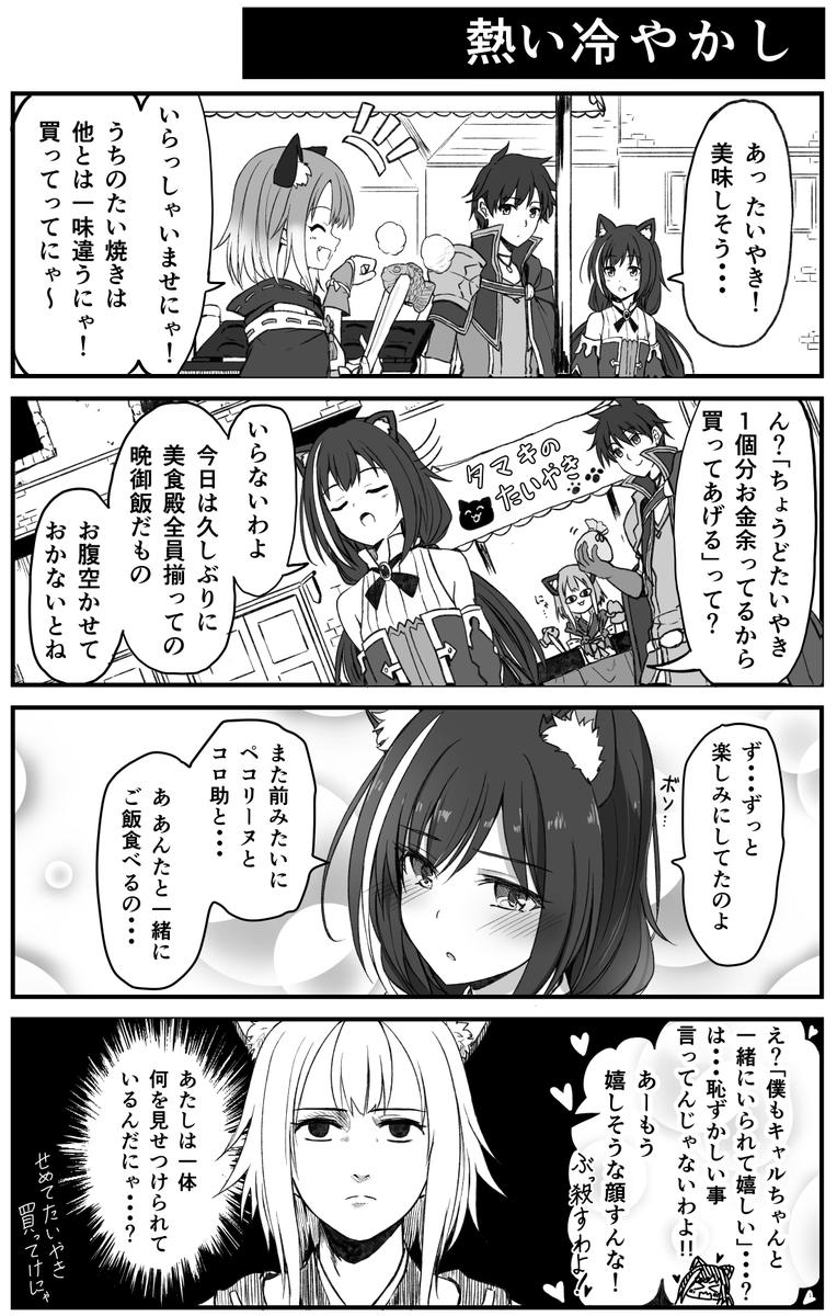 キャルちゃんと騎士くんのイチャイチャ【プリコネ漫画】