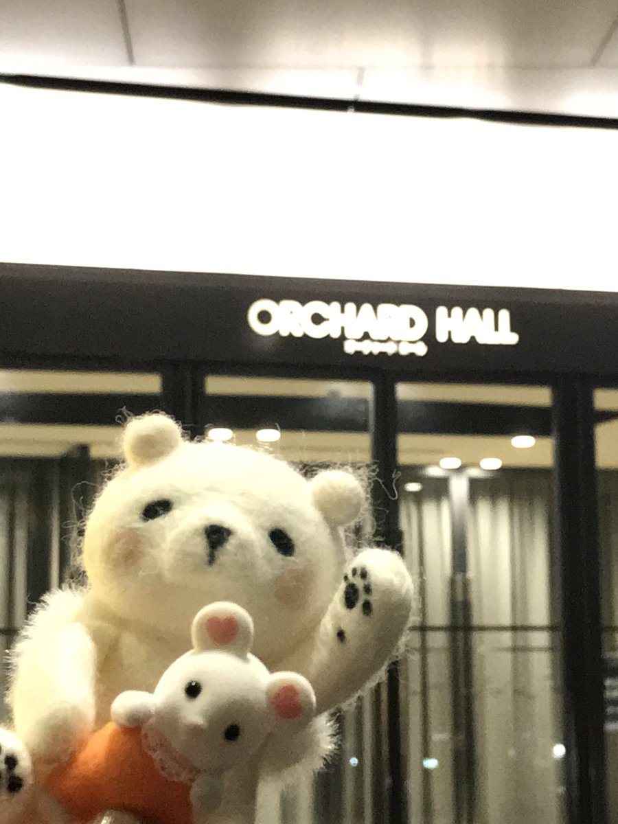 🧸🐭イェイ❣️イェイ‼️ とっても楽しかったし 美味しい物も食べれて幸せだったねぇ〜☺️💕 🧸また来ようね❤️ 🐭えっ!又一緒にお出掛け出来るの?  行く行く😆💕 🧸🐭じゃ❣️待ったねぇ〜😘👋 #シルバニア #ほっこりしろくまさん #Bunkamuraオーチャードホール #渋谷