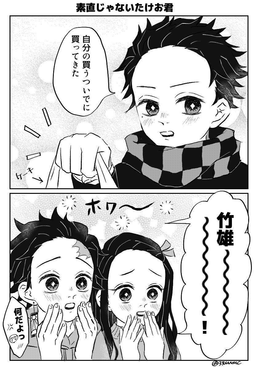 竈門家次男の幻覚…(現パロ)
