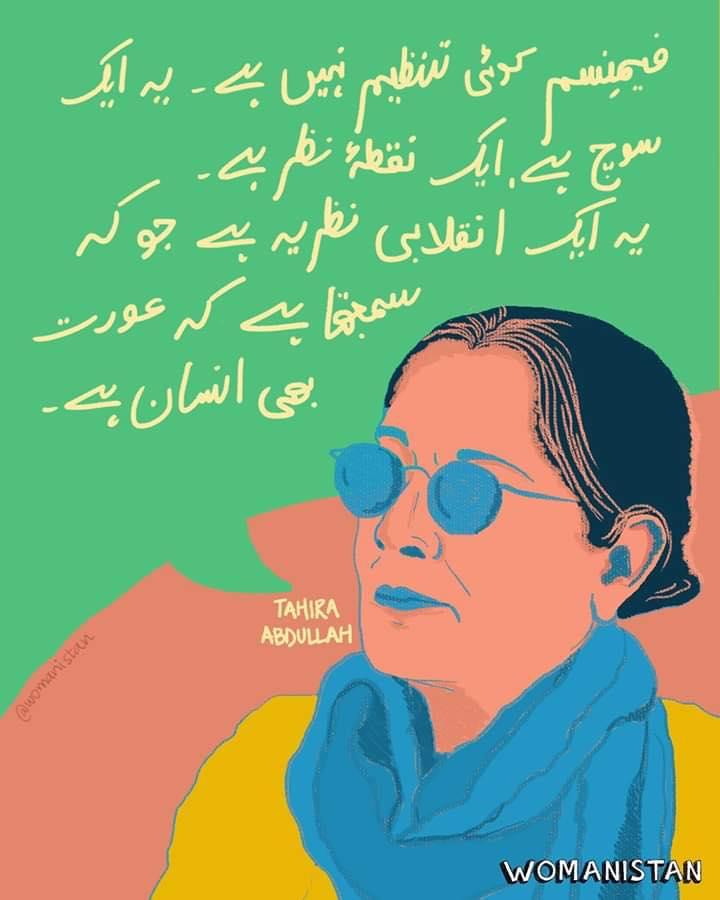 #Feminism #TahiraAbdullah #AuratMarchLahore #feministquotes #feministquote #empoweredwomen #urduquotes #urduquote via womanistanpic.twitter.com/uXieD2wlfx