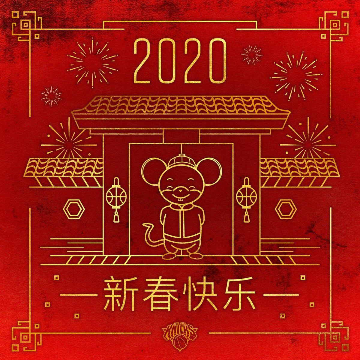 Wishing a Happy Chinese New Year to our Knicks family and all who celebrate! 纽约尼克斯祝您新春快乐 鼠年大吉 #NBACNY
