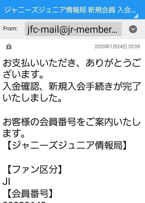 ファン 区分 jr