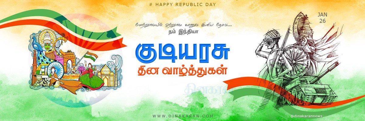 RT @dinakaranonline- #RepublicDay #RepublicDayIndia #RepublicDay2020 https://t.co/WHpjY3VPAl