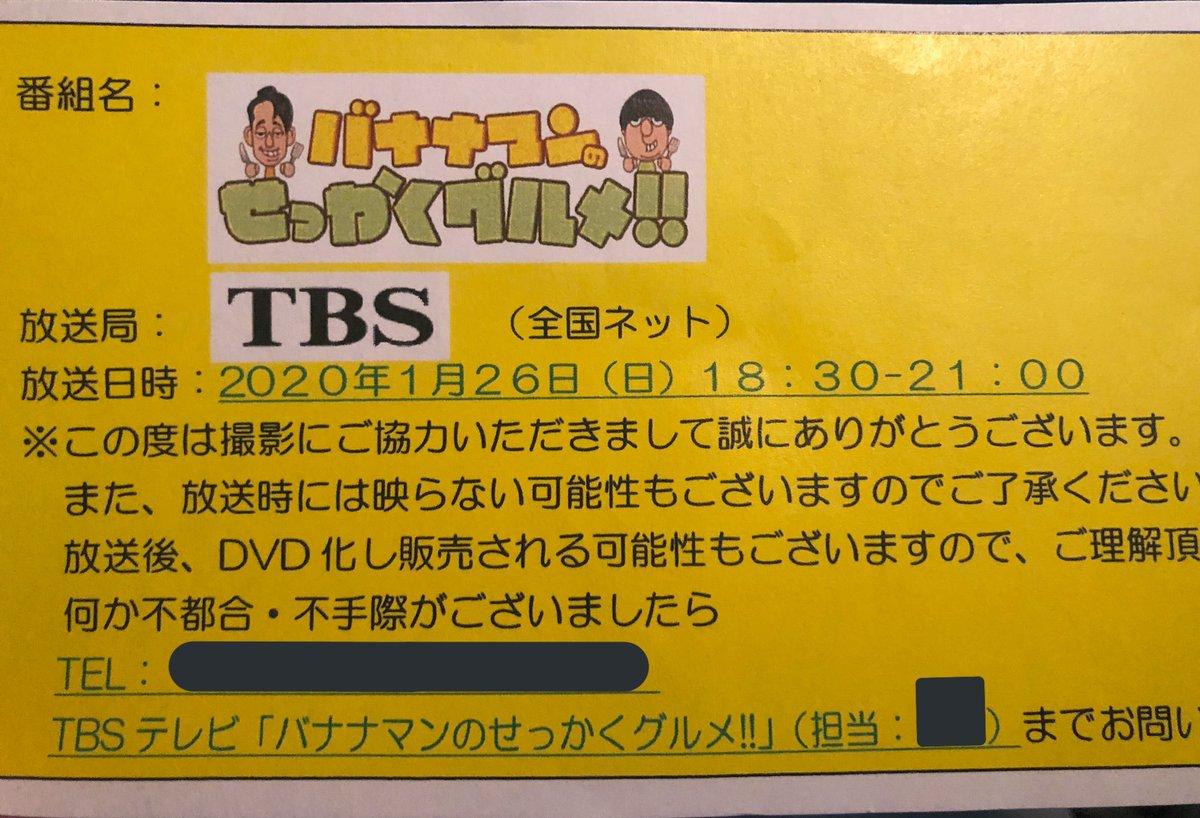 本日、1月26日(日)18:30〜21:00  バナナマンのせっかくグルメ‼︎が放送されます(全国ネット)  もしも僕が写ったとしても  「ウォーリーをさがせ!」レベル99の難易度なので、見つけられないと思いますが、、、  #TBS #全国放送 #バナナマンのせっかくグルメpic.twitter.com/cpva8TKsrL