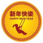 Image for the Tweet beginning: Happy #LunarNewYear2020! Be sure to