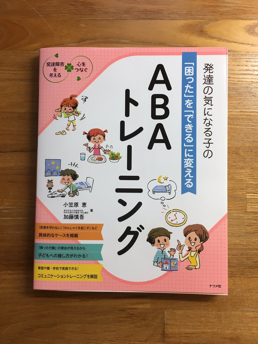 そういえばこの本、とても良かったです。ABAについては良い家庭向けの本がまだ無い…と聞いてたけど、昨年12月に出たこちらは問題が起きる状況→行動→結果の3つを分析して改善方法を考えていくというプロセスがとても分かりやすく、家庭でも応用しやすそうだと思った。