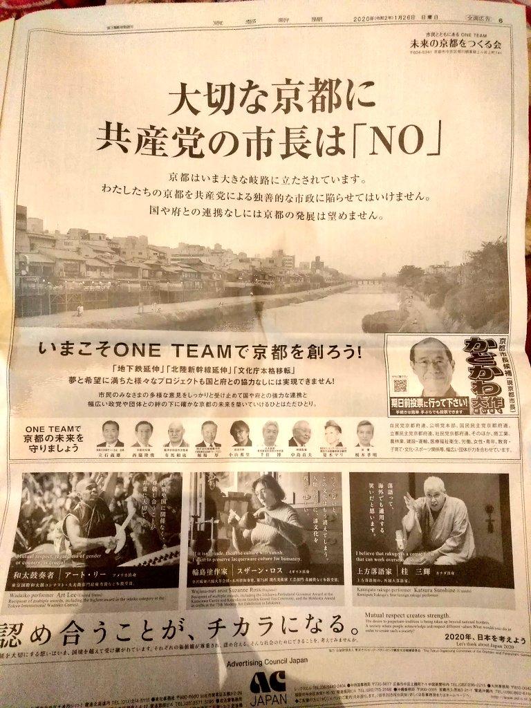 ひぇーー!!今日の京都新聞6面です。こんなデマ広告ってありなんですか??この広告に、自民党・公明党だけでなく、国民民主党・立憲民主党・社民党も名を連ねています。#京都市長選 #かどかわ大作