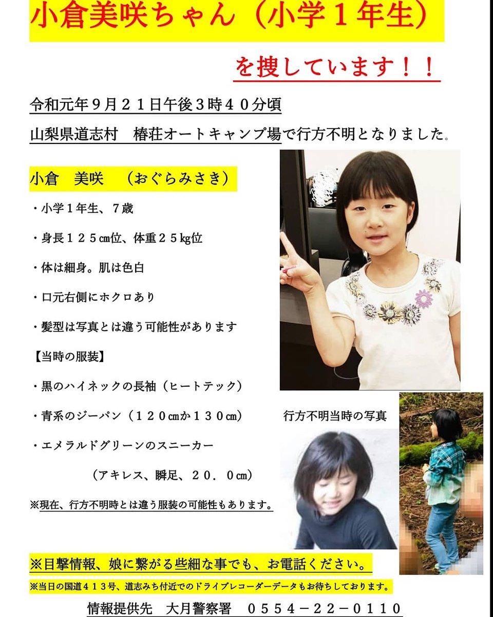 小倉美咲(7歳)を探しています。今どこにいるか全くわかりません。多くの方に周りを気にかけて頂けたら有り難いです。*4ヶ月経っているので、髪型や服装は当時とは変わっているかも知れません。このチラシは警察と何度も話し合って作っておりますので、掲示や #拡散希望 してます #小倉美咲