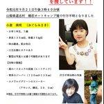 小倉美咲(7歳)ちゃんを探しています。行方不明から4か月・・・。「拡散希望」