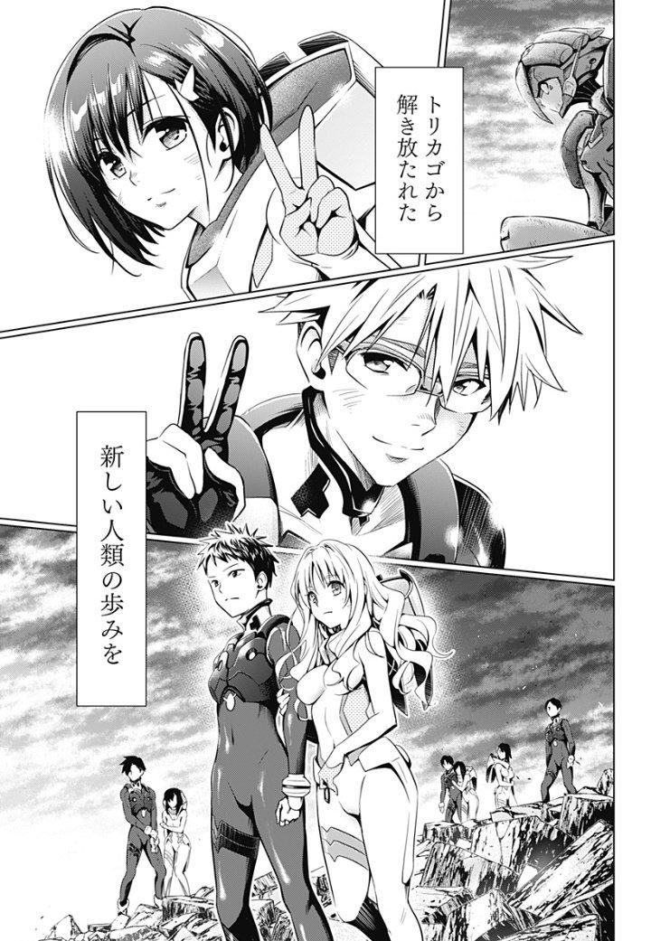 Viendo #manga de #DARLINGintheFRANXX #DARLING_in_the_FRANXX #DarliFra #DARLI_FRA cap 60 FINAL, en RAW japonés... (3/3)pic.twitter.com/dlWfgjGUkE