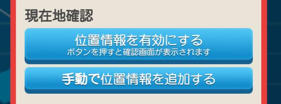 GPSを使った位置情報の取得をしたくなると思うんですけど、ガイドライン的には「許可されなかった場合」の代替手段も用意することが推奨されています。【香川県】App Storeのガイドラインに抵触しない「ゲーム依存症対策条例案」対応を実装してみた【Unity】 - Qiita